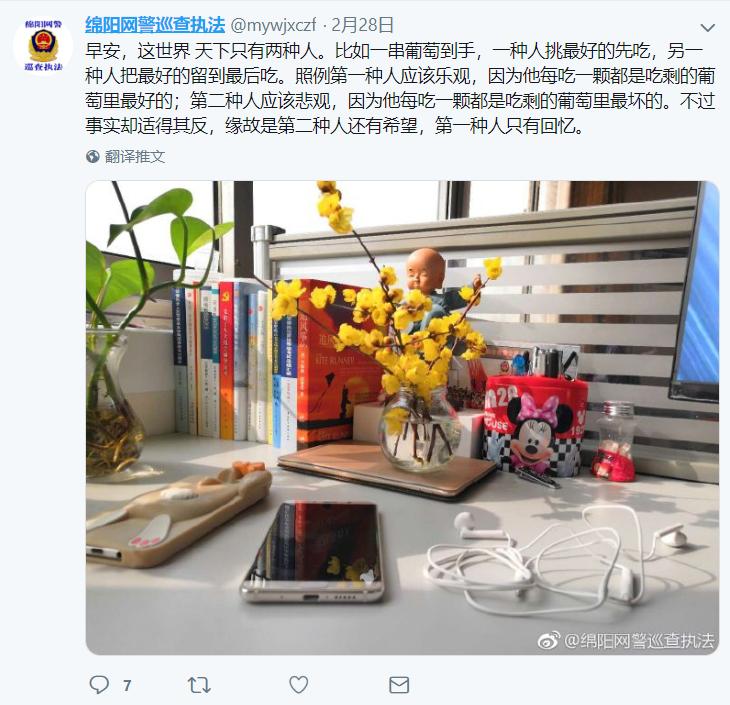 """【立此存照】""""绵阳网警""""开始在twitter执法了?"""