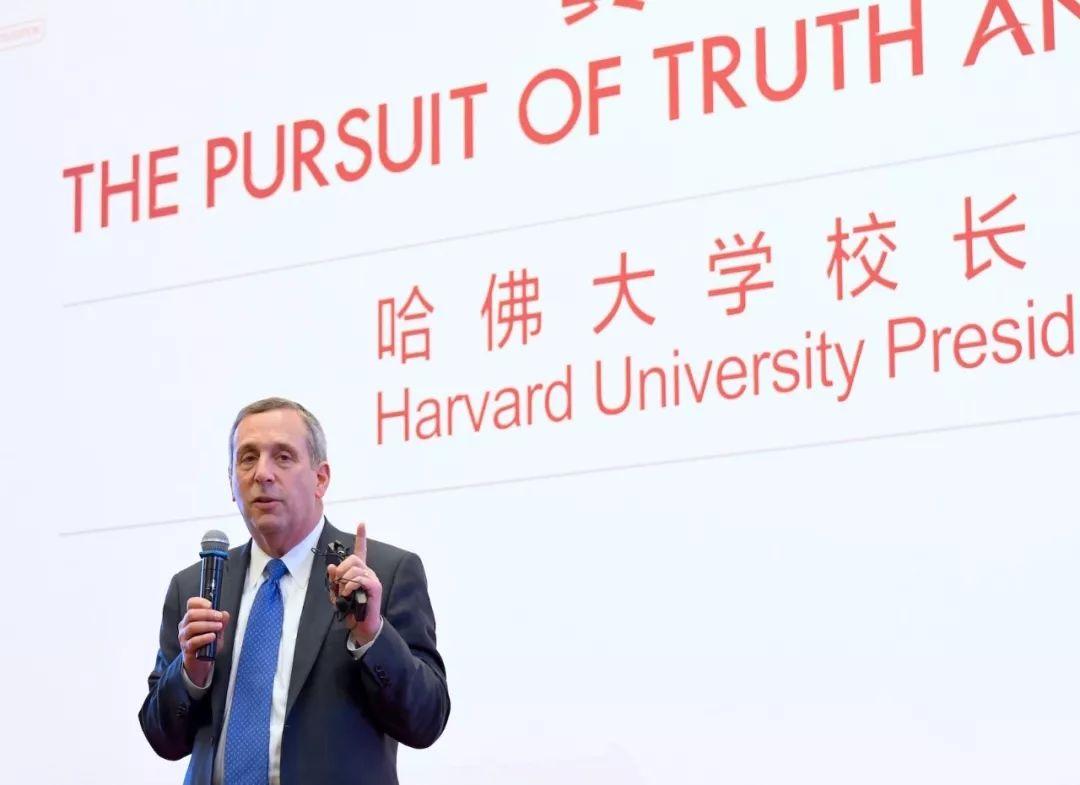 哈佛校长的北大演讲:真理的追求与大学的使命