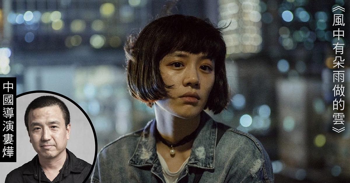 立场新闻 | 娄烨两作品「片主要求」取消港放映