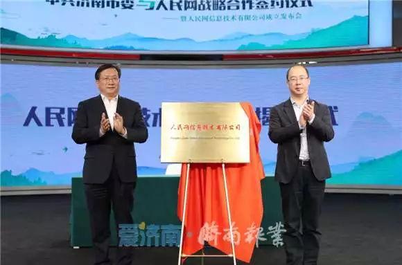 记者站丨济南,新的互联网审核之都