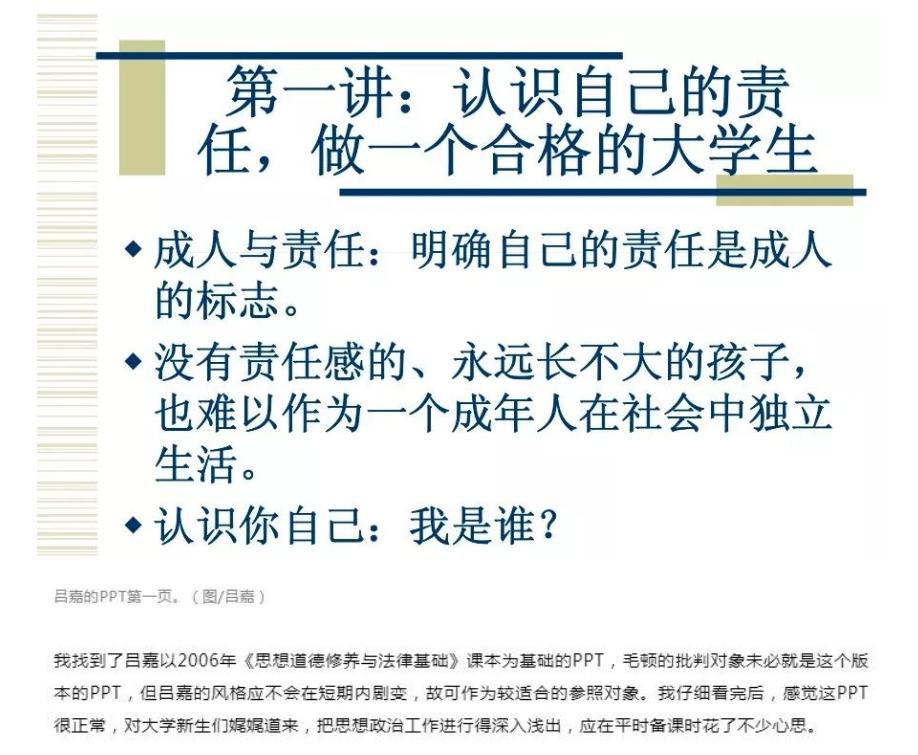 旺喜:被学生告密抨击的清华老师吕嘉真有那么不堪吗?