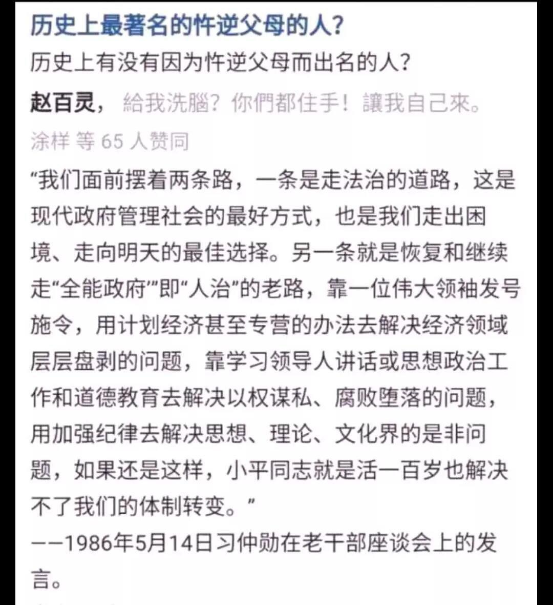 【麻辣总局】历史上最著名的忤逆父母的人