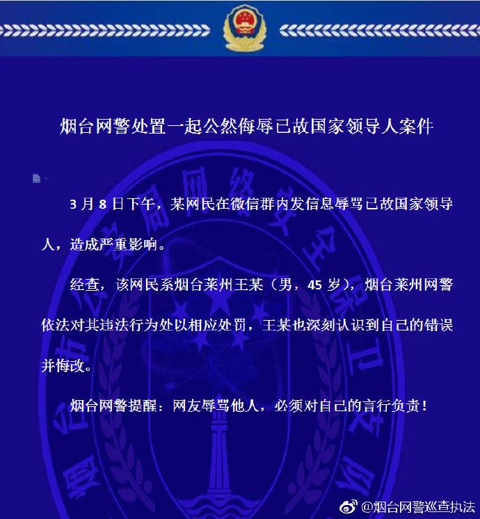 新京报 | 侮辱已故国家领导人 山东烟台男子被警方处罚