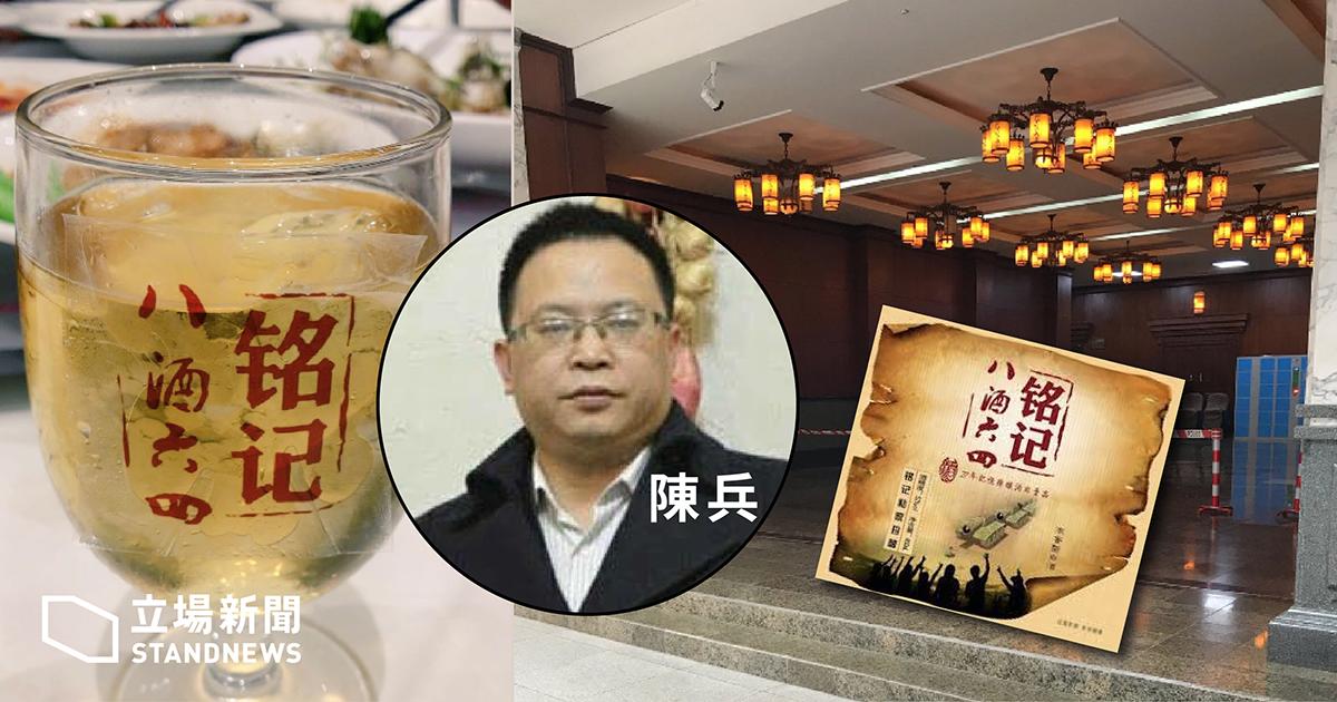 立场新闻 | 六四酒案陈兵被判囚三年半