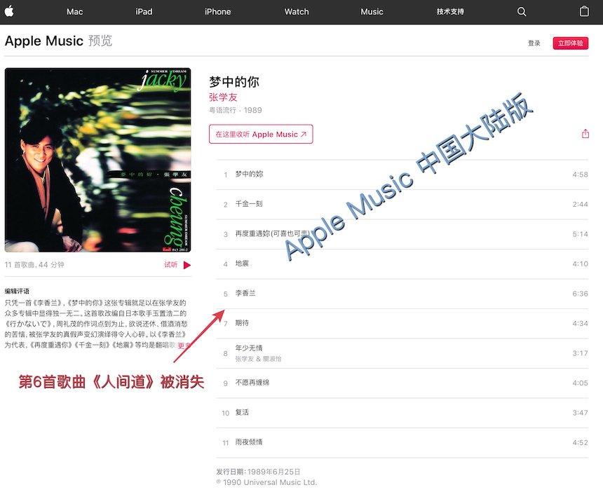 【立此存照】疑暗喻六四 经典歌曲《人间道》突遭苹果音乐中国区下架