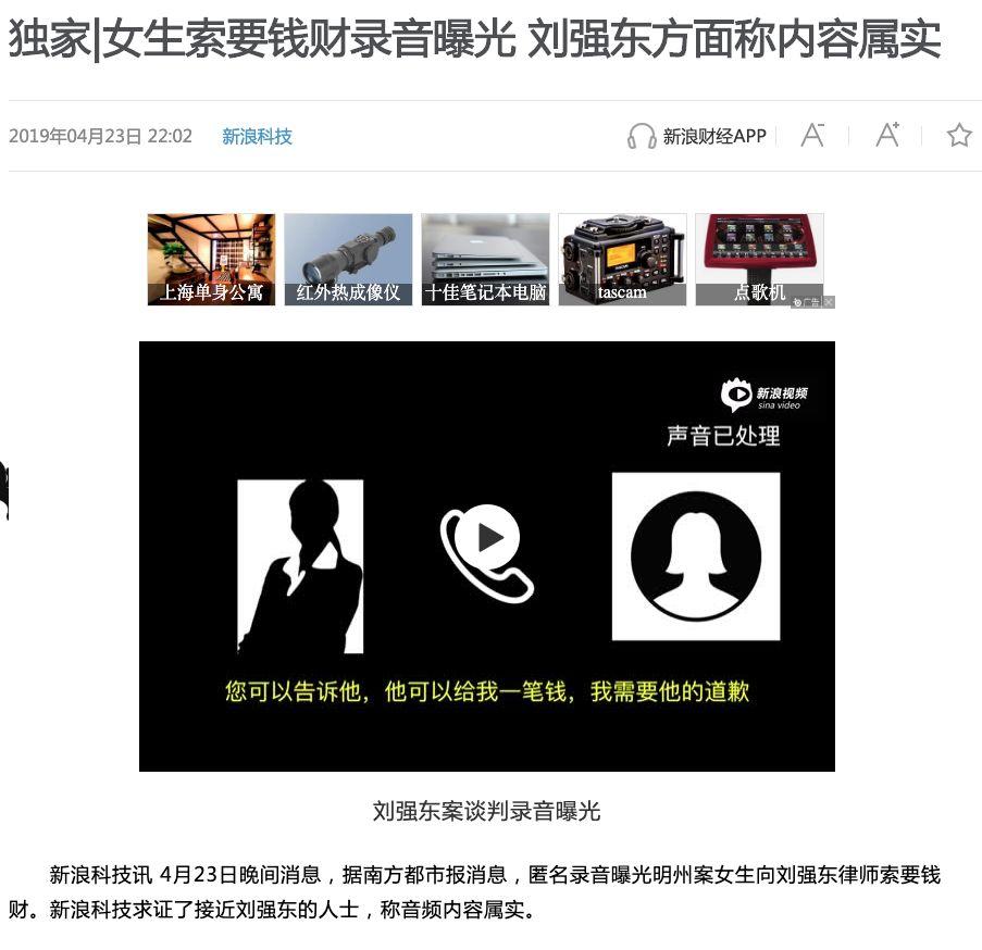 新闻实验室 | 刘强东案音视频:机构媒体的堕落与溃败