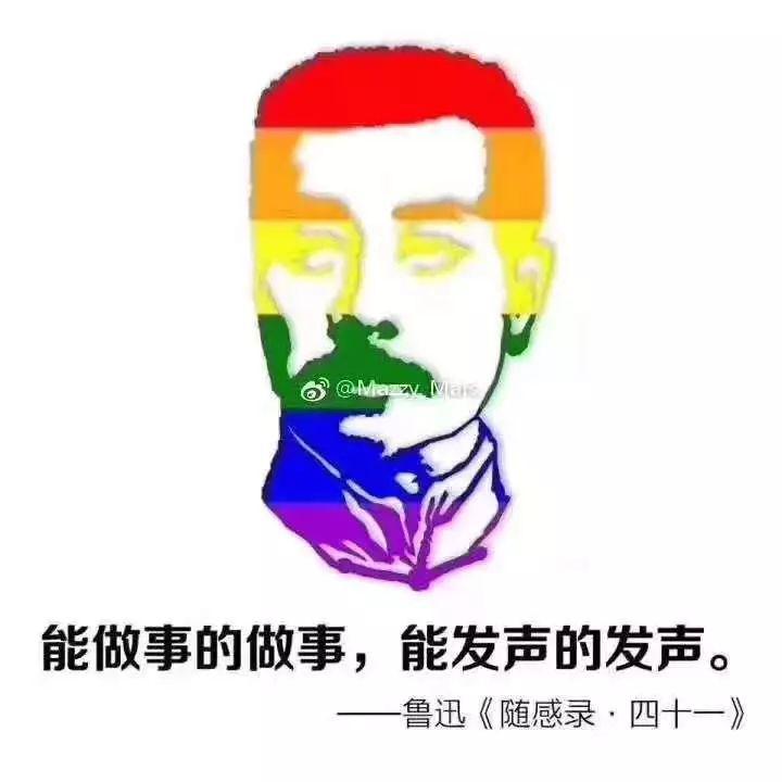 LGBT权促会 | 渣浪你好,这一回,我是女同性恋