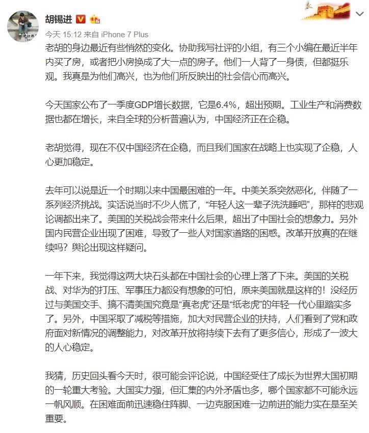 【立此存照】胡锡进:三个环球小编背了一身债 对中国充满信心