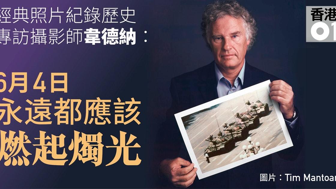 香港01 |「坦克人」摄影师:相片令后世都问发生何事