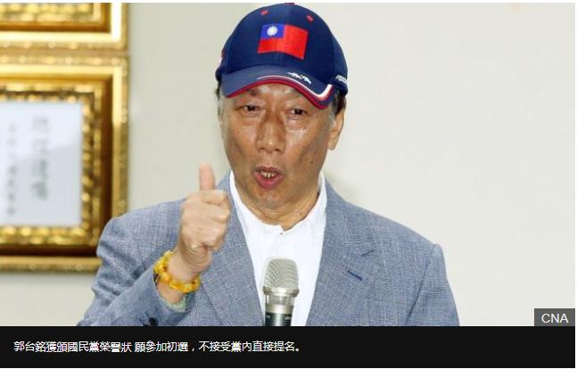 BBC | 郭台铭参选台湾总统