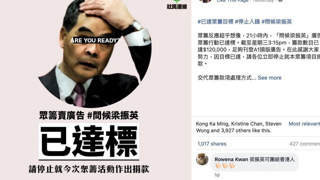 """吴文远众筹刊登广告""""问候""""梁振英"""