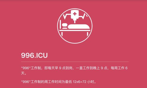 "BBC |中国程序员GitHub上抗议""996""血汗加班走红网络"