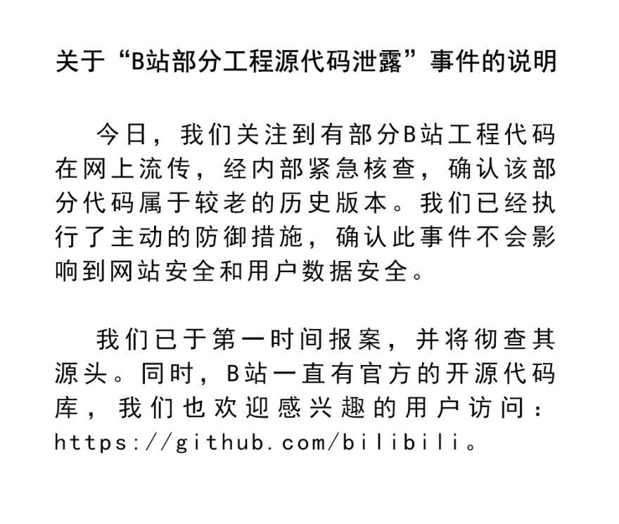 上报 | B站全站原始码泄漏包子帝禁用词、黑心抽奖内幕全曝光