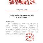 徐平:林小青被控诈骗、敲诈勒索案辩护意见(两轮辩护全文)
