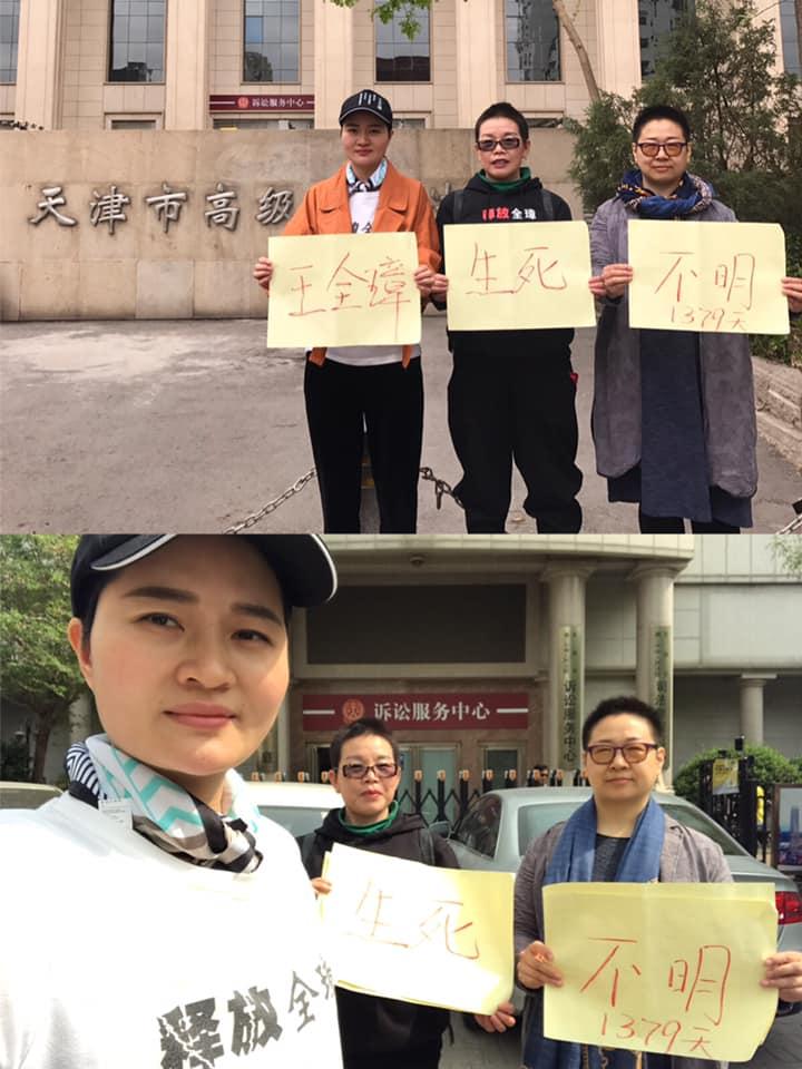 李文足:王全璋生死不明