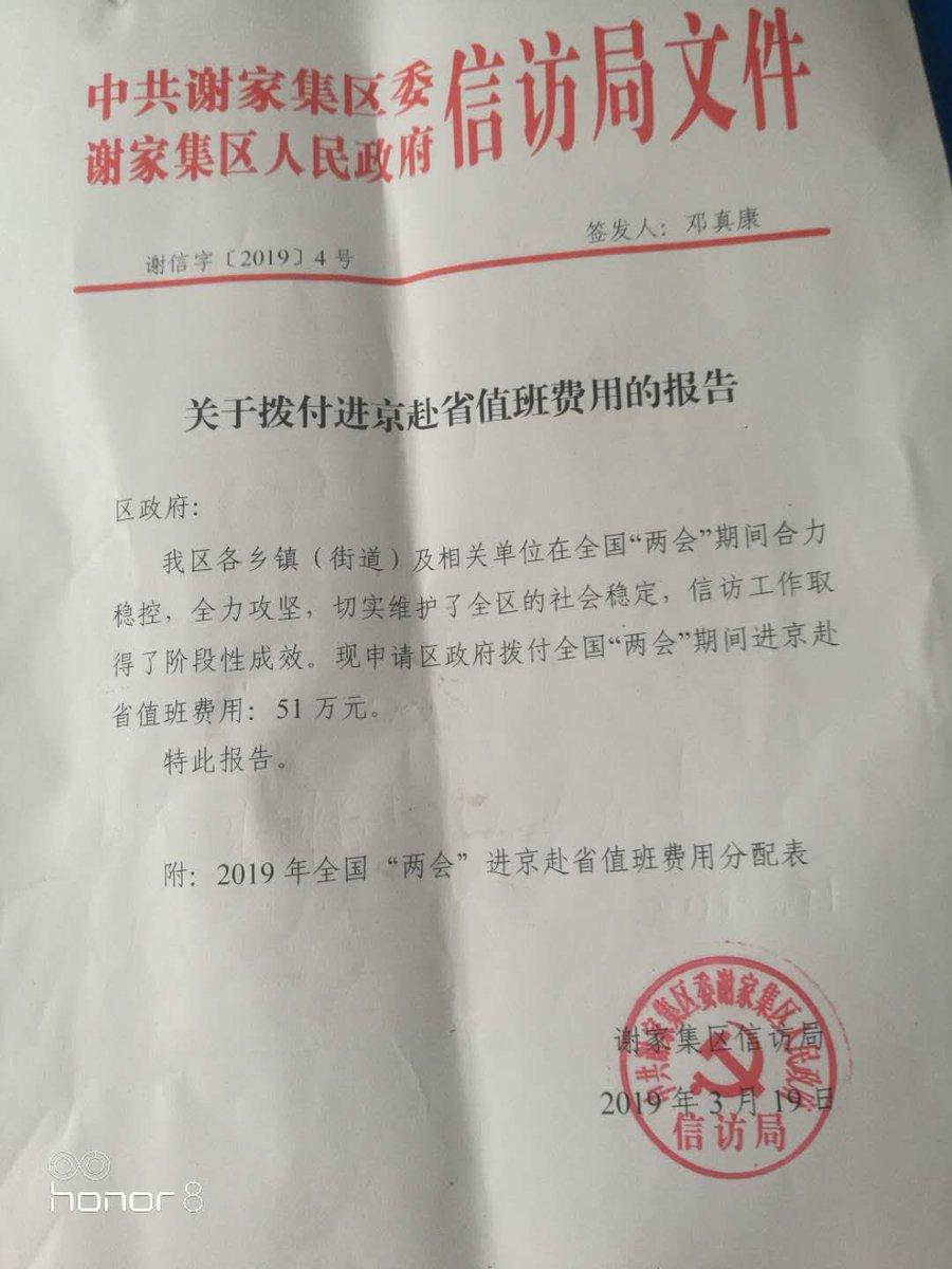 【立此存照】关于拨付进京赴省值班费用的报告