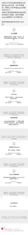【立此存照】支持jinagyao的公众号被炸以及一些细节