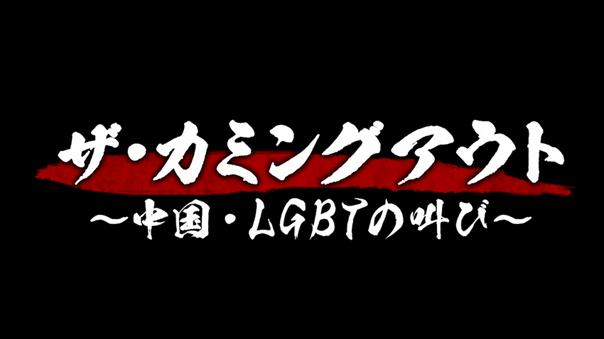 【CDTV】NHK纪录片精选 | 出柜 ~中国LGBT的呐喊