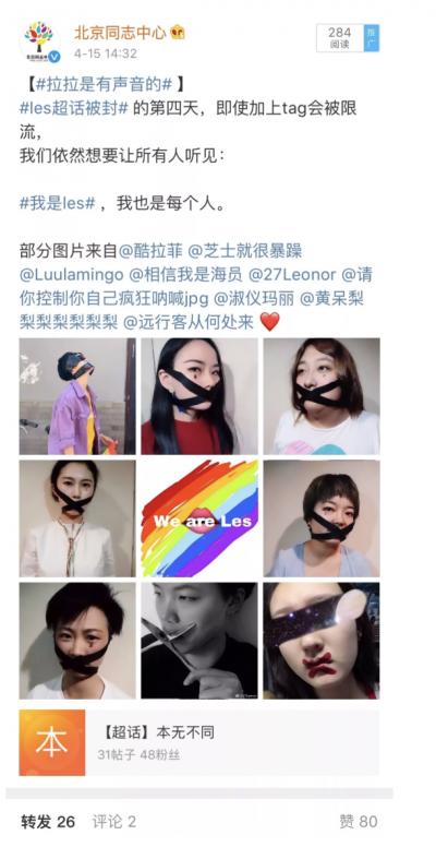 北京同志中心 | 致豆瓣的一封信
