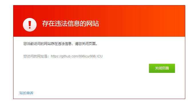 cnBeta | 996.ICU被多家国内公司的浏览器列入黑名单