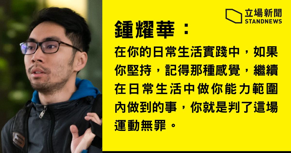 立场 | 钟耀华占中案审结后发言全文