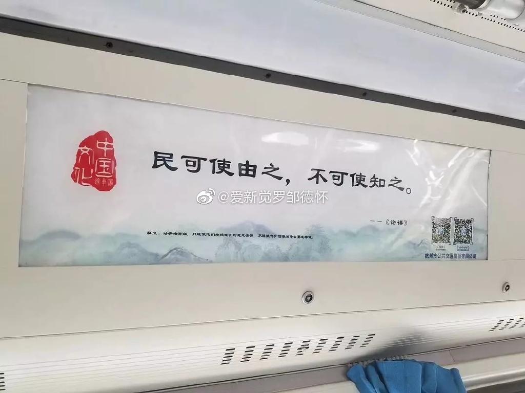 【图说天朝】杭州公交集团的大实话