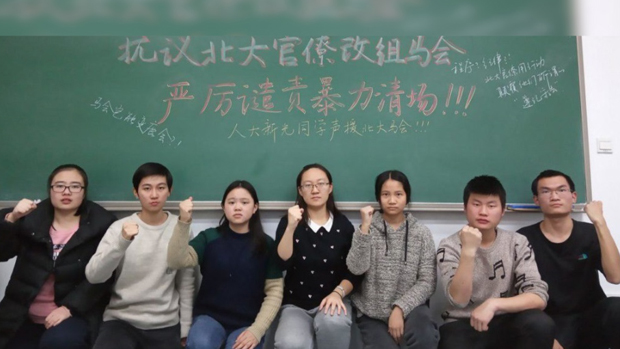 自由亚洲 | 「五四运动」100周年北大十多左翼学生失联疑软禁