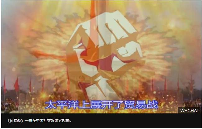 BBC | 中美贸易战:爱国歌曲成为中国的新武器
