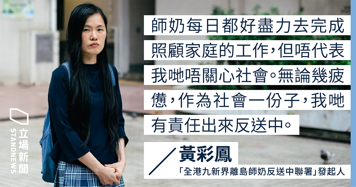 立场 | 三千师奶联署反《逃犯条例》
