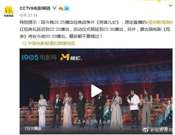 【异闻观止】CCTV6昨夜临时改播《英雄儿女》 今播《上甘岭》
