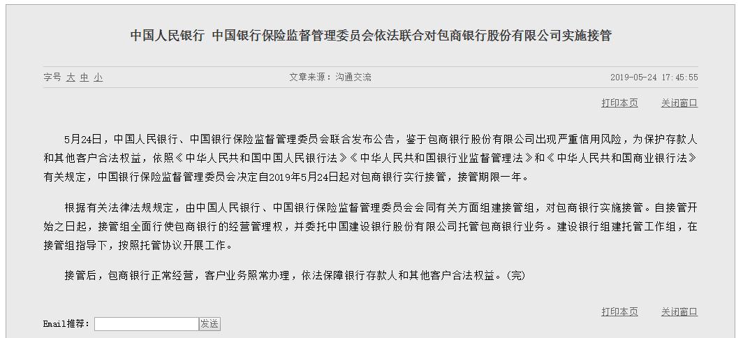 搜狐财经 | 出现严重信用风险包商银行被央行银保监会接管