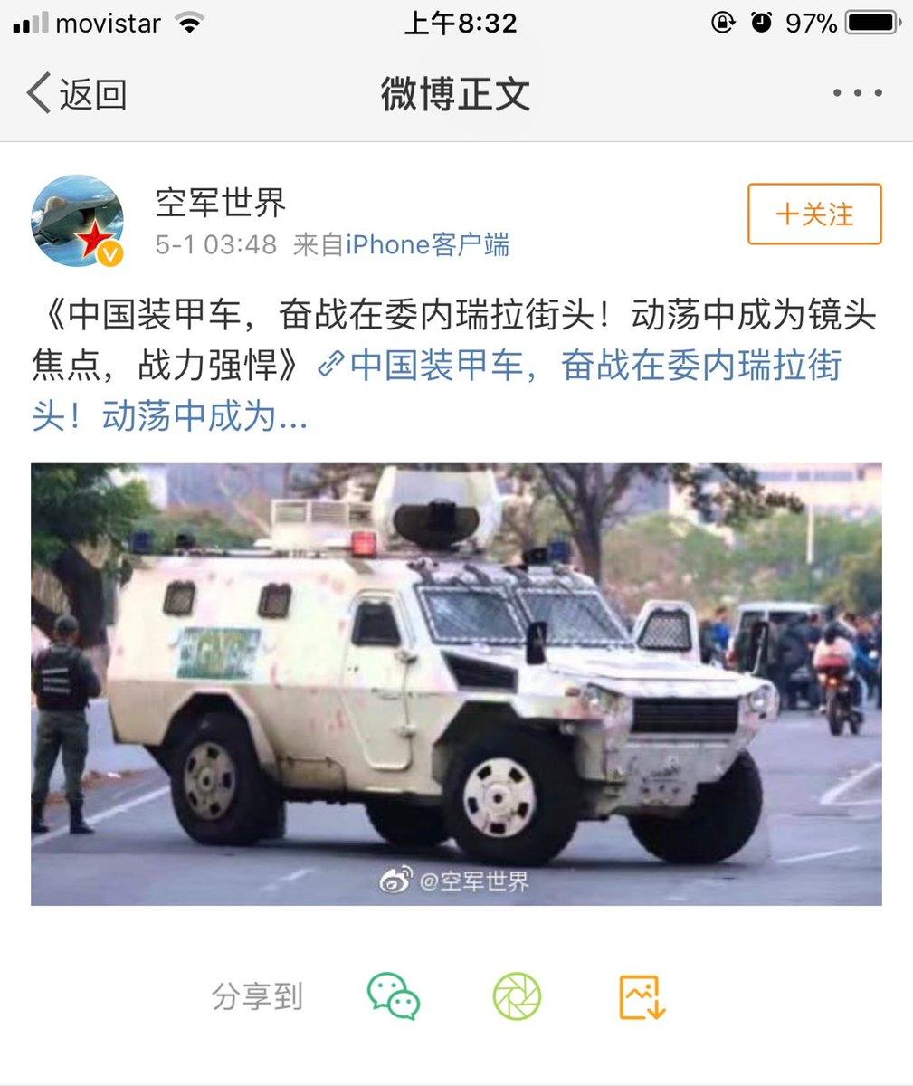 【立此存照】中国警用装甲车 奋战在委内瑞拉街头