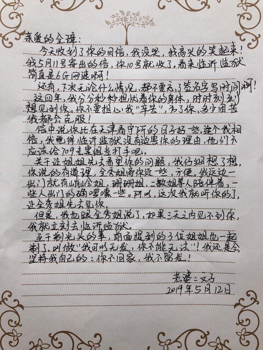李文足:给王全璋的第三封信