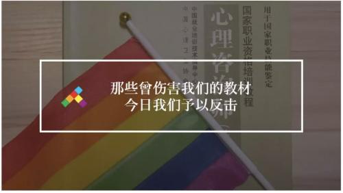 LGBT权促会 | 南开大学出版社:不再出版污名LGBT的教材