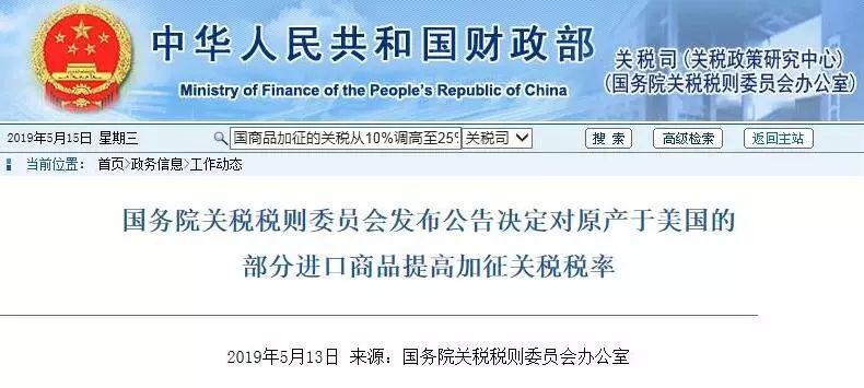 E药汇 | 中方宣布对美2493个进口商品加征25%关税