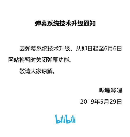 新浪科技 | B站声明:因弹幕系统技术升级 将暂停关闭弹幕功能