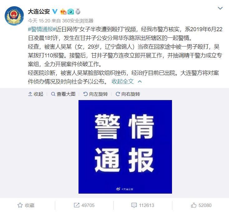 【CDTV】中国为何安全系列:女孩深夜遭男子殴打扒衣拖行