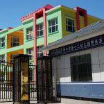 品葱 | 新疆再教育营内部设施曝光,大家如何看待?