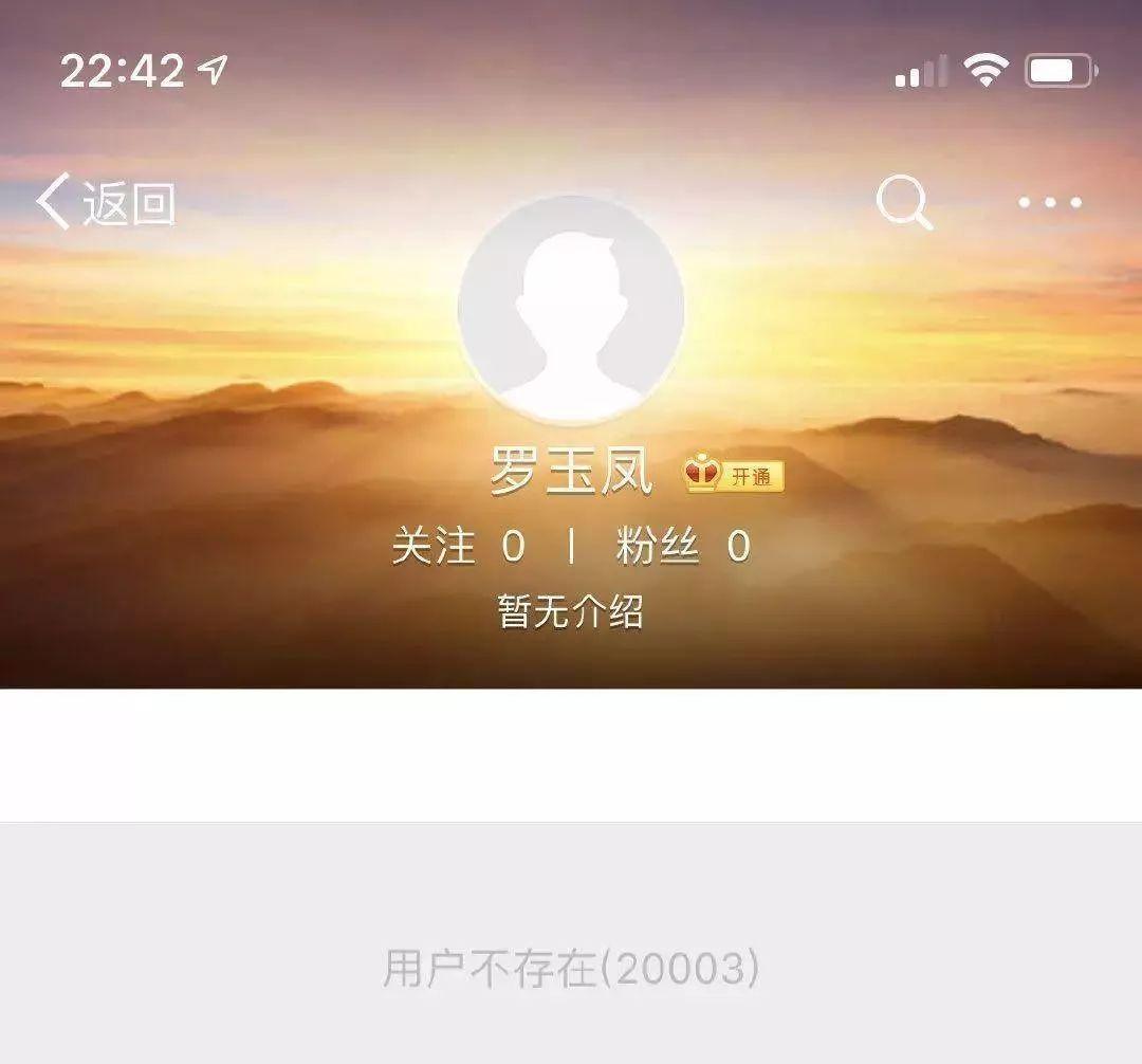 视觉志 | 凤姐微博注销了 背后是一部中国初代网红过气史