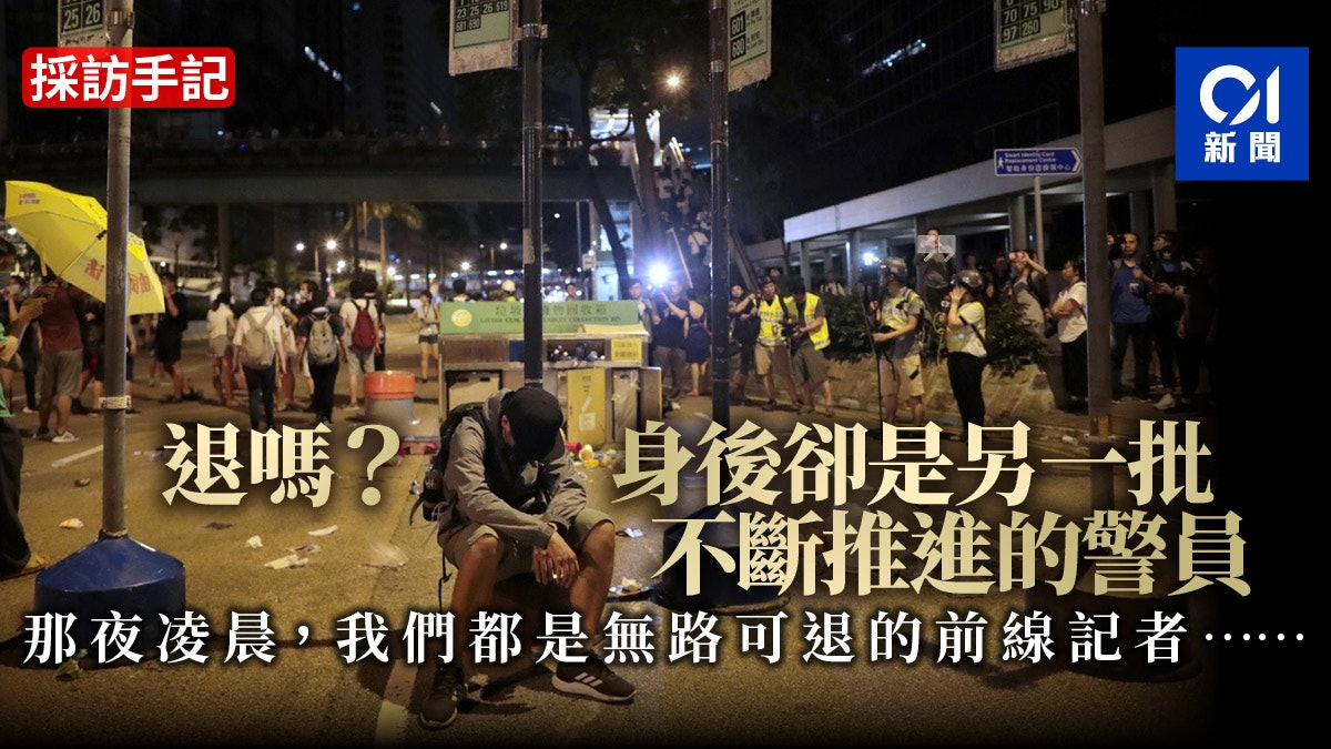 香港01   那夜凌晨,我们都是无路可退的前线记者