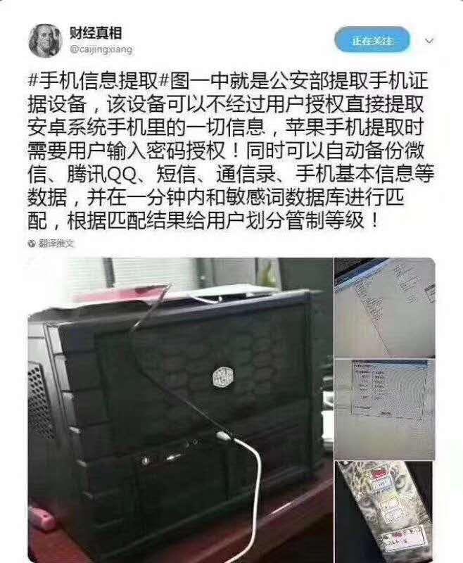 【图说天朝】北京上海地铁检查乘客手机:1984社会全面实现