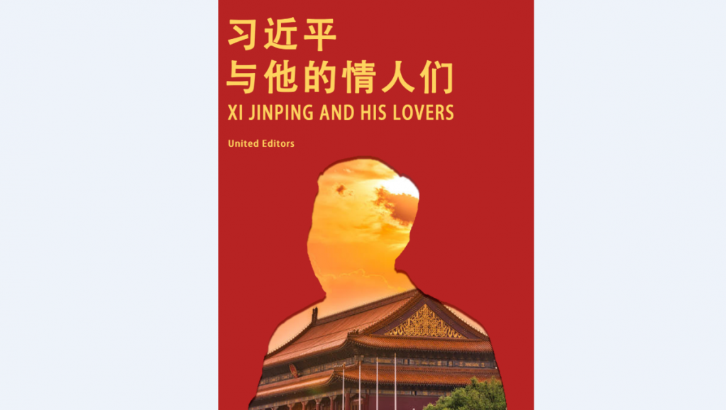 法广 | 《习近平和他的情人们》在洛杉矶出版