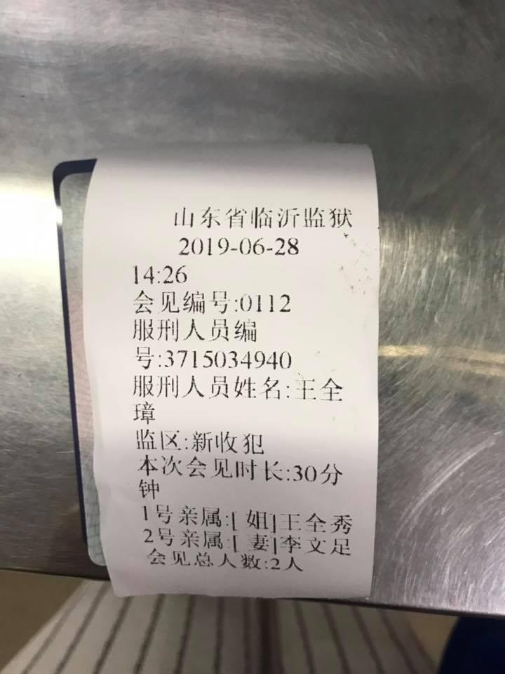 我终于见到了王全璋/临沂监狱偷偷摸摸要干什么?