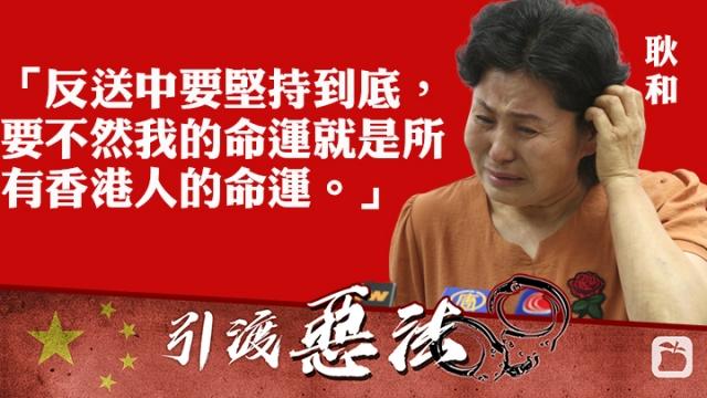 苹果 | 高智晟妻抵港七一上街 吁港人「反送中」坚持到底