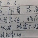 师玥05:被揍的经历