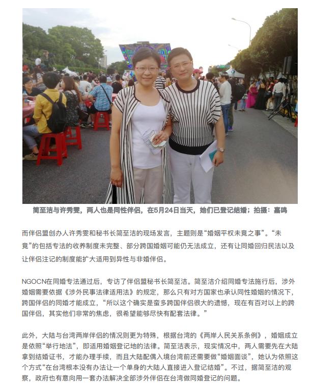 NGOCN | 婚姻平权未竟之事:台湾做到了什么,还想做什么