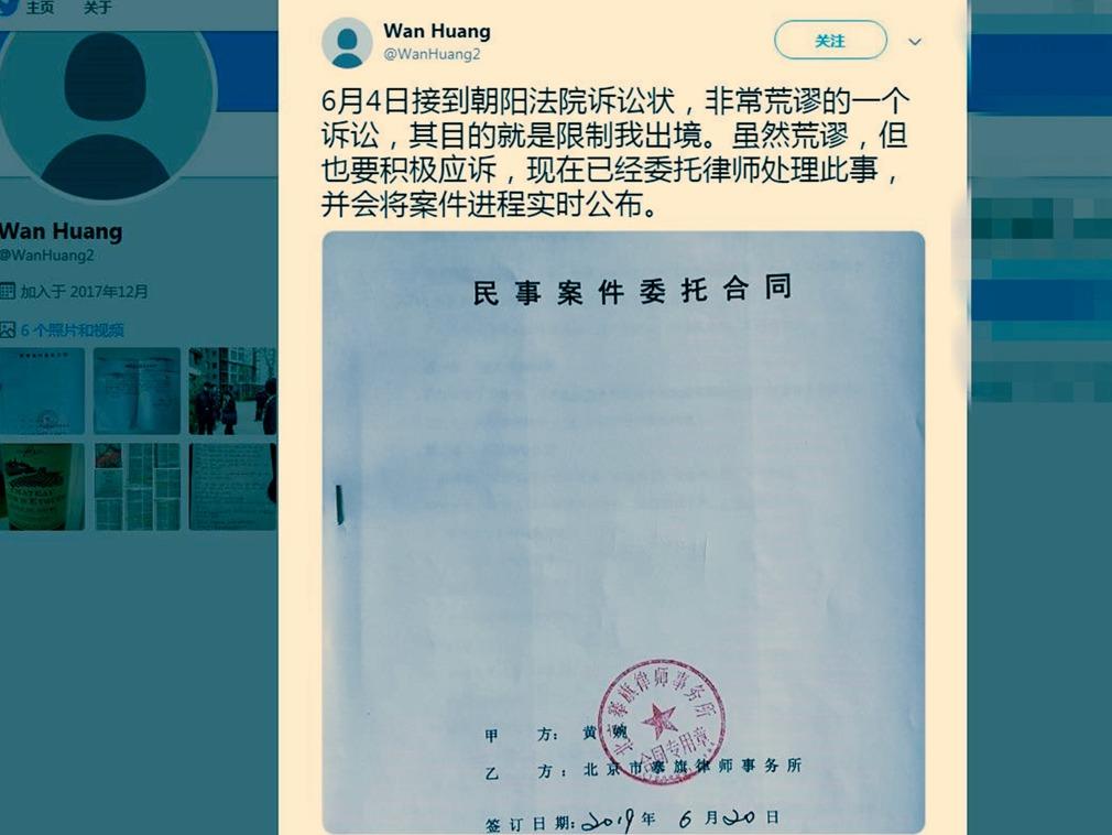 黄婉民事诉讼案情背景介绍