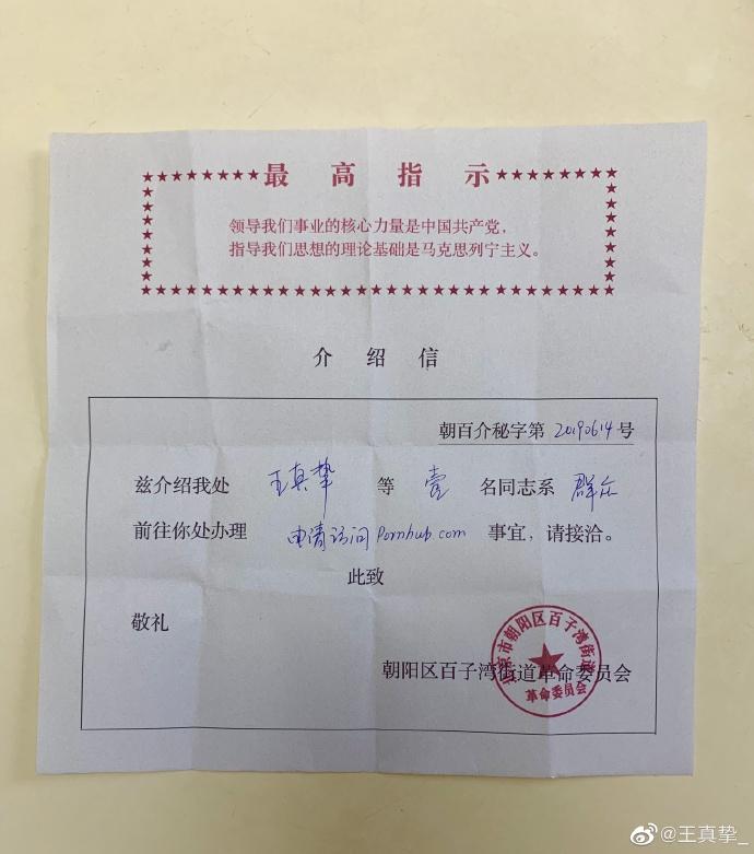 """【麻辣总局】申请访问外网""""介绍信"""""""