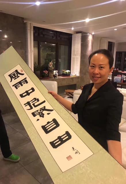 法广 | 前政法王周永康媳妇黄婉网上为香港反送中打气