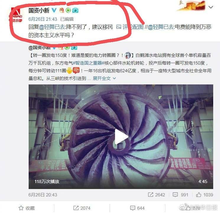 【立此存照】网友吐槽中国电费贵 国资委回应:建议移民